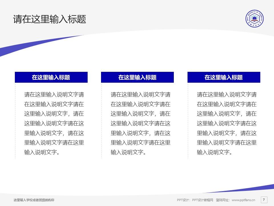 安徽工业大学PPT模板下载_幻灯片预览图7