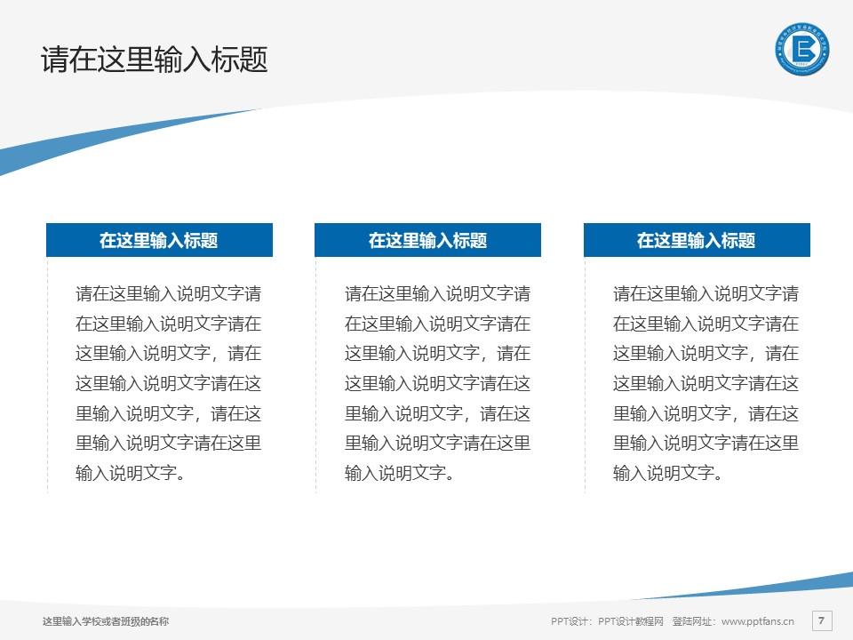 福建对外经济贸易职业技术学院PPT模板下载_幻灯片预览图7