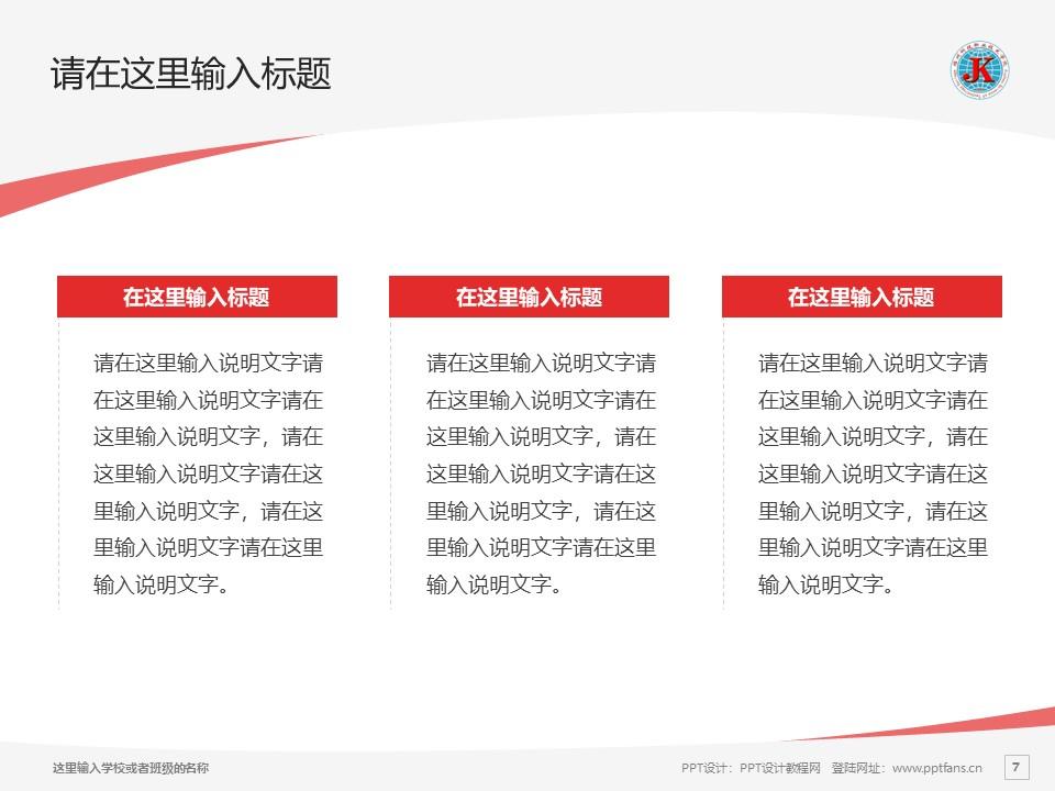 福州科技职业技术学院PPT模板下载_幻灯片预览图7