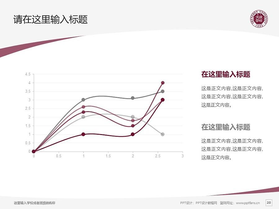 深圳大学PPT模板下载_幻灯片预览图20