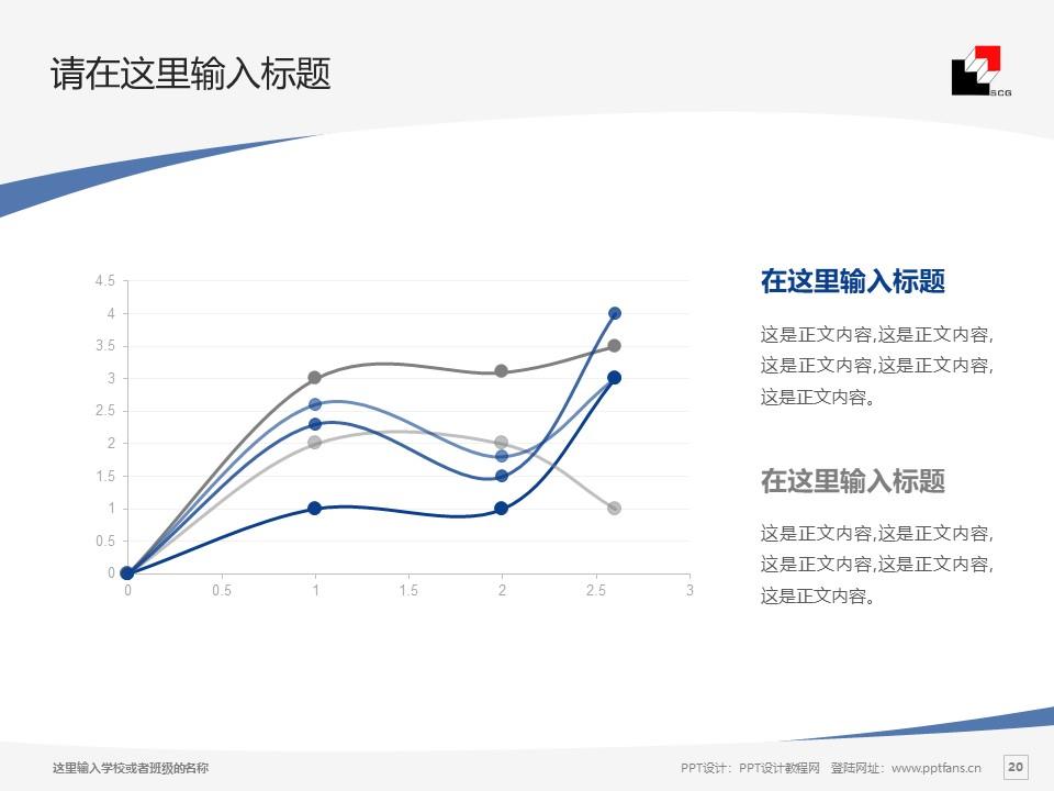 上海建峰职业技术学院PPT模板下载_幻灯片预览图20