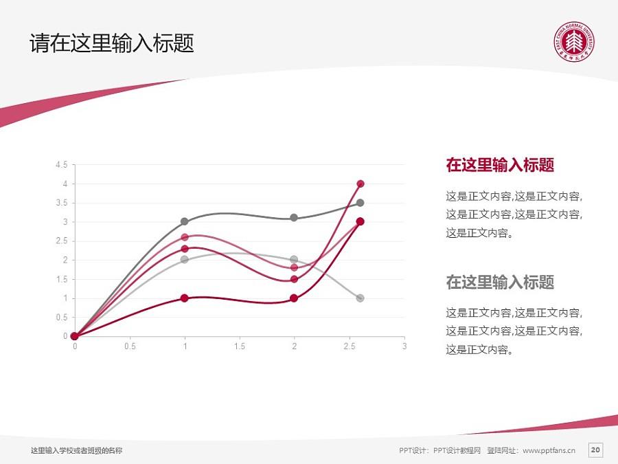 华东师范大学PPT模板下载_幻灯片预览图20