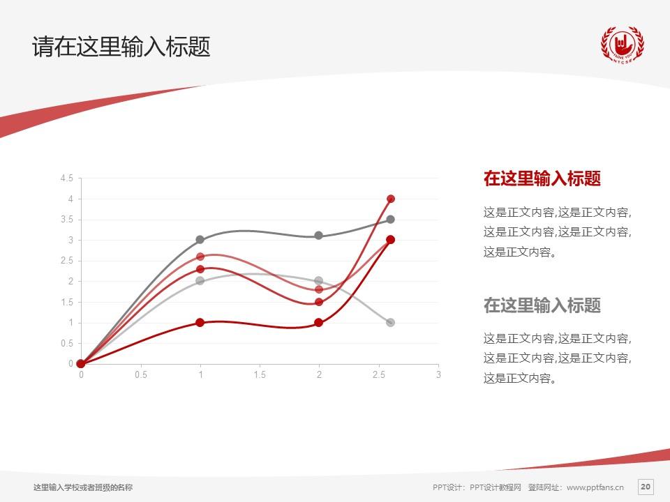 南京特殊教育职业技术学院PPT模板下载_幻灯片预览图20
