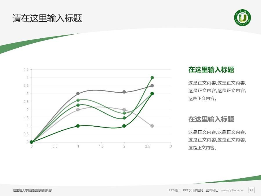 江苏大学PPT模板下载_幻灯片预览图20