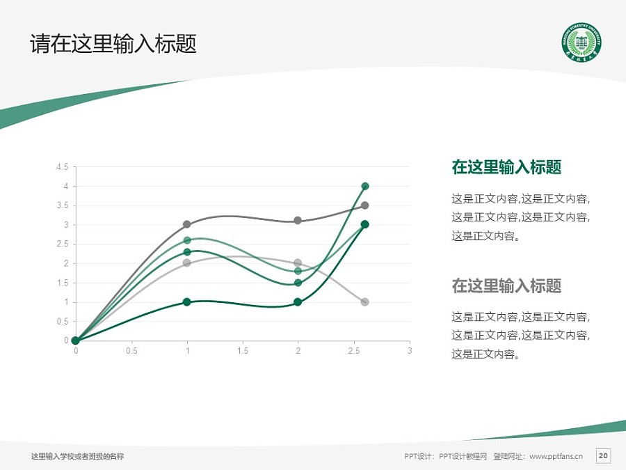 南京林业大学PPT模板下载_幻灯片预览图20