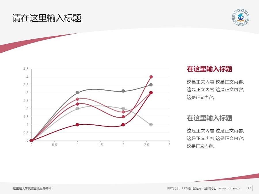 唐山工業職業技術學院PPT模板下載_幻燈片預覽圖20