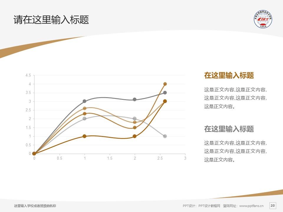 石家庄铁路职业技术学院PPT模板下载_幻灯片预览图20