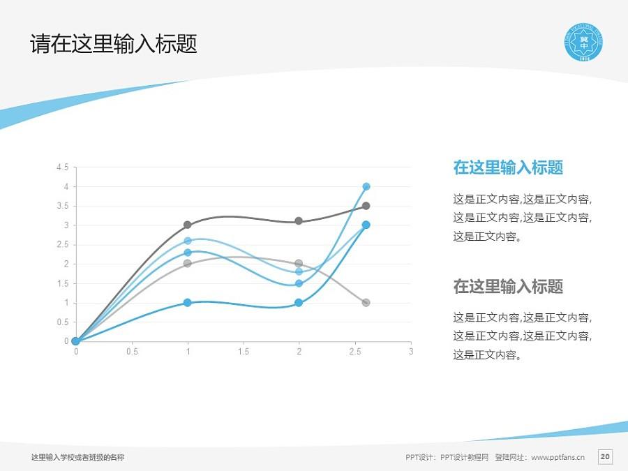 冀中职业学院PPT模板下载_幻灯片预览图20