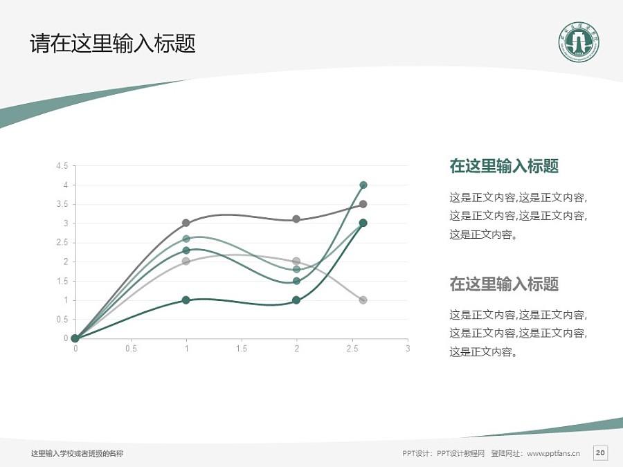 石家庄经济学院PPT模板下载_幻灯片预览图20