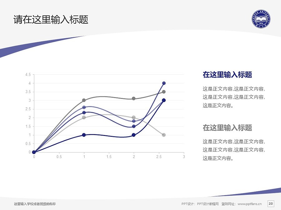 燕山大学PPT模板下载_幻灯片预览图20