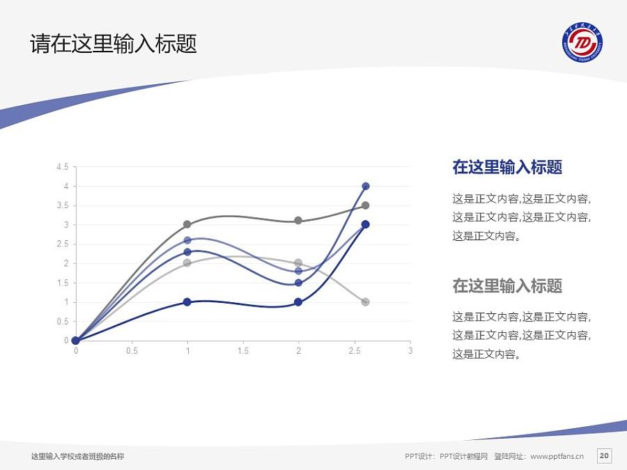 石家庄铁道大学PPT模板下载_幻灯片预览图20