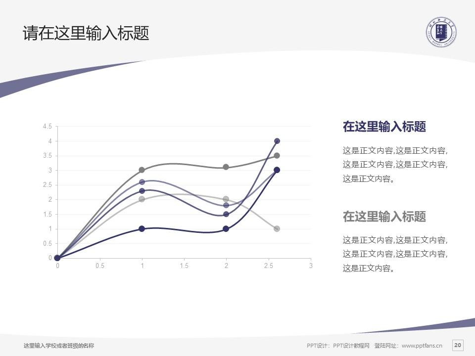 河北师范大学PPT模板下载_幻灯片预览图20