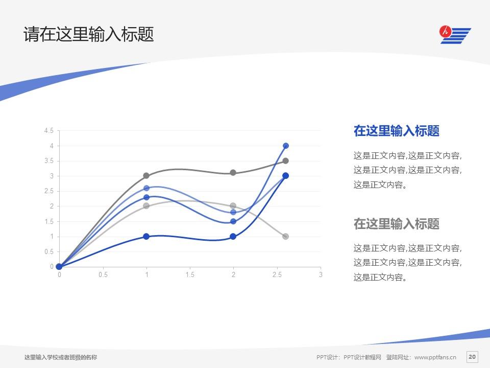 安徽扬子职业技术学院PPT模板下载_幻灯片预览图20