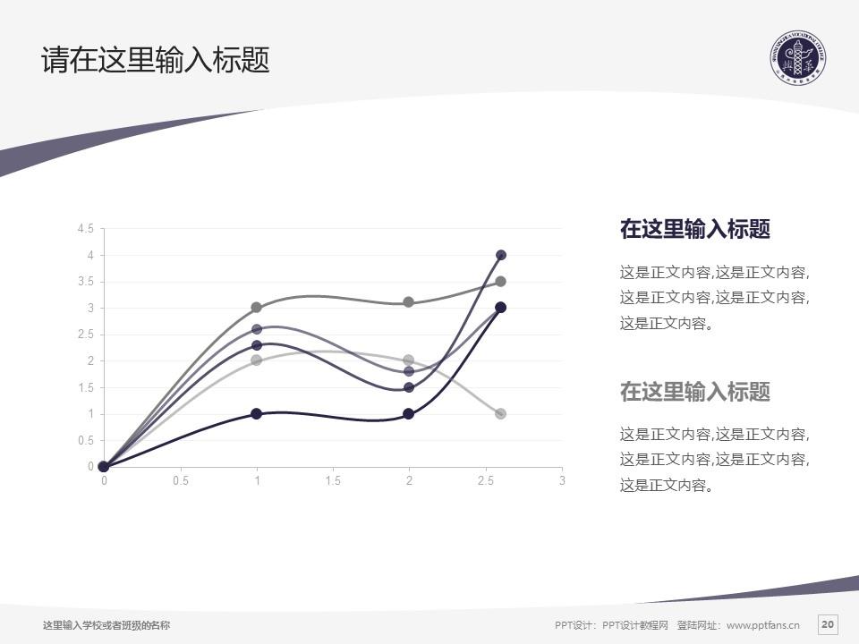 山西兴华职业学院PPT模板下载_幻灯片预览图20
