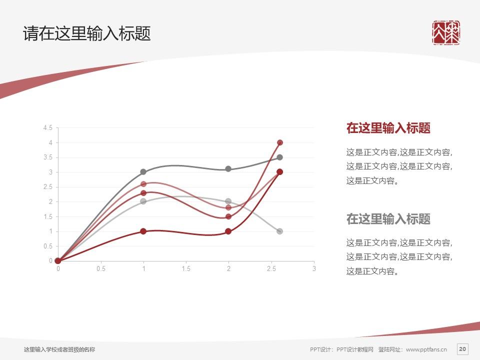 厦门华天涉外职业技术学院PPT模板下载_幻灯片预览图20