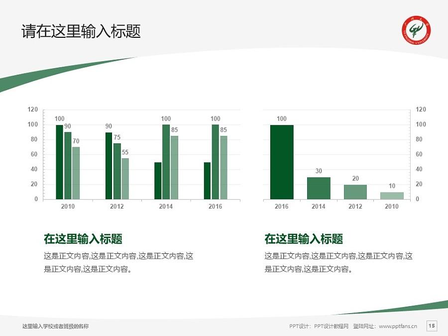 广州大学PPT模板下载_幻灯片预览图15
