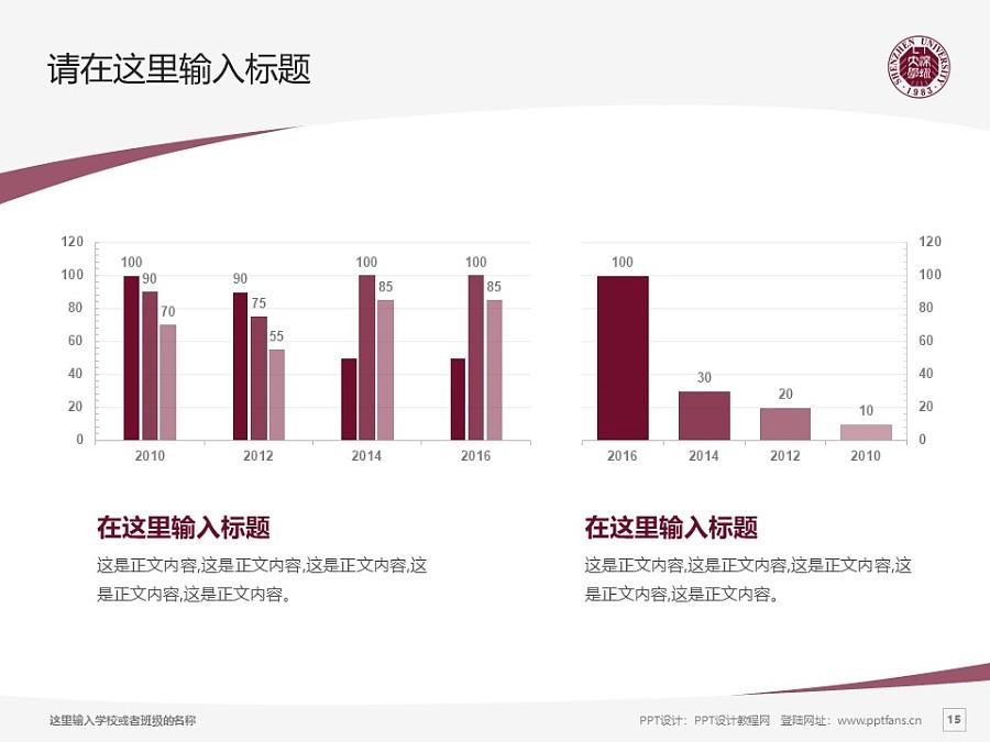 深圳大学PPT模板下载_幻灯片预览图15