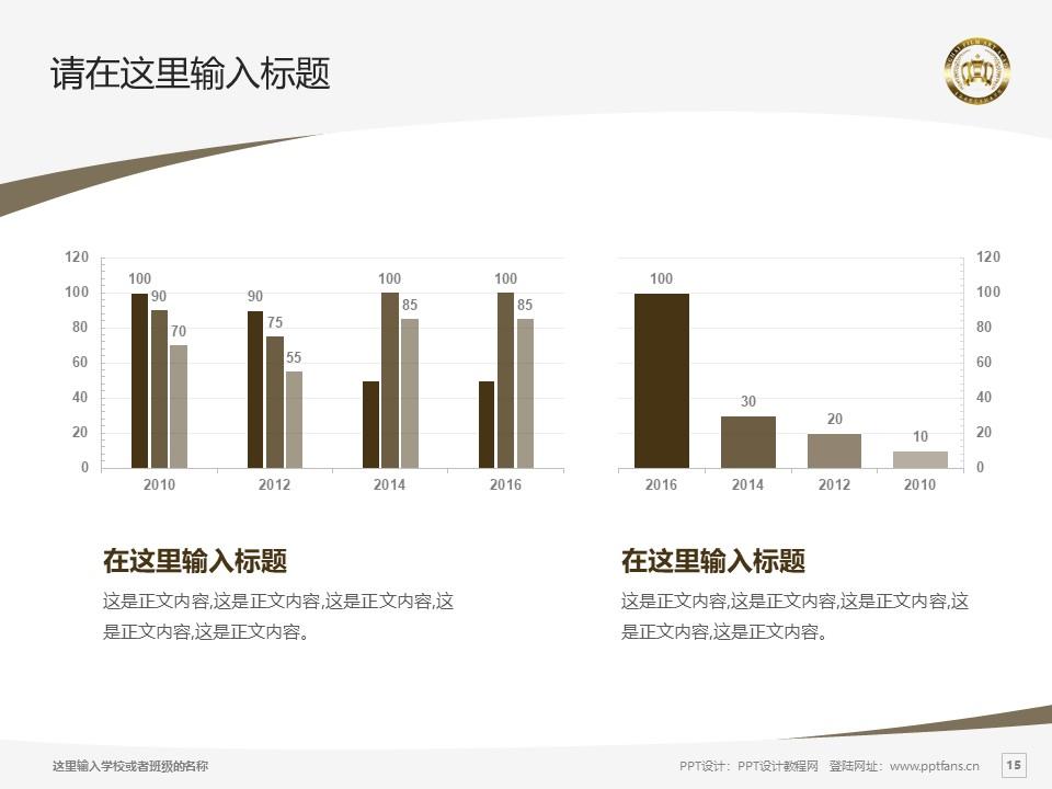上海电影艺术职业学院PPT模板下载_幻灯片预览图15