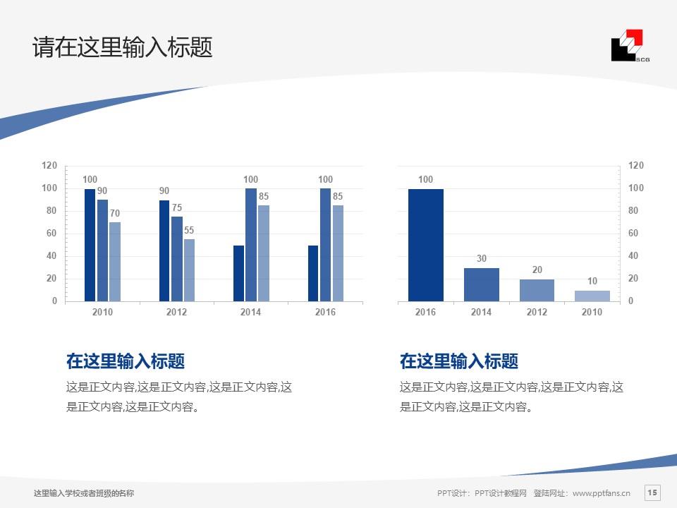 上海建峰职业技术学院PPT模板下载_幻灯片预览图15