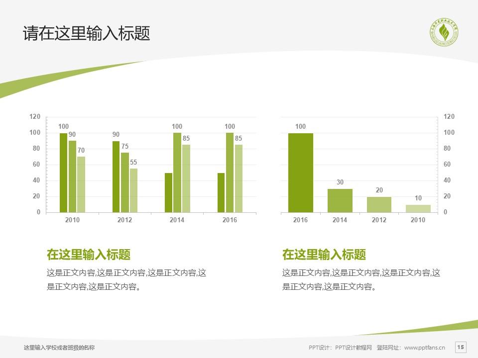 上海济光职业技术学院PPT模板下载_幻灯片预览图15