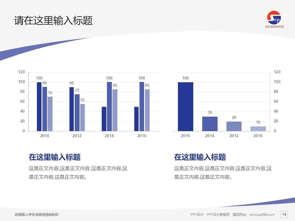 上海交通职业技术学院PPT模板下载_幻灯片预览图15