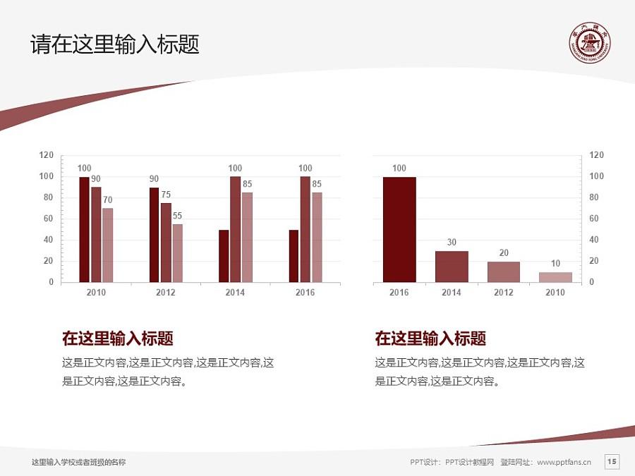 上海交通大学PPT模板下载_幻灯片预览图15