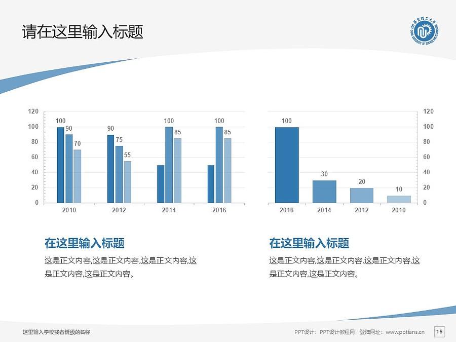 华东理工大学PPT模板下载_幻灯片预览图15