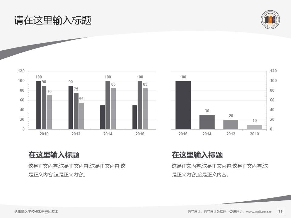 宁波城市职业技术学院PPT模板下载_幻灯片预览图15