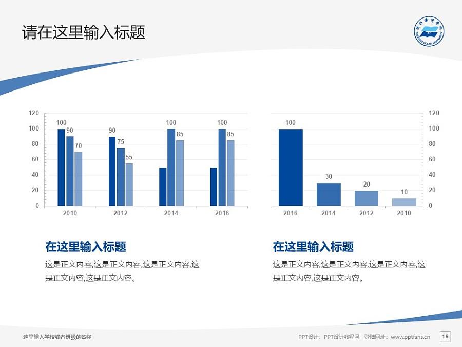 浙江海洋学院PPT模板下载_幻灯片预览图15