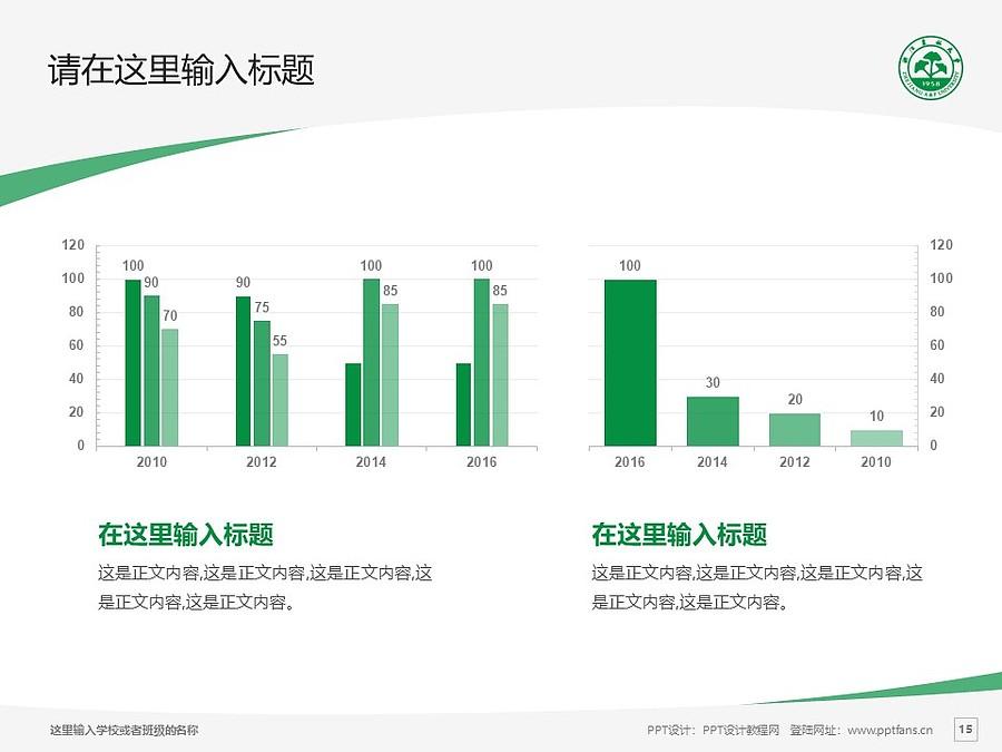 浙江农林大学PPT模板下载_幻灯片预览图15