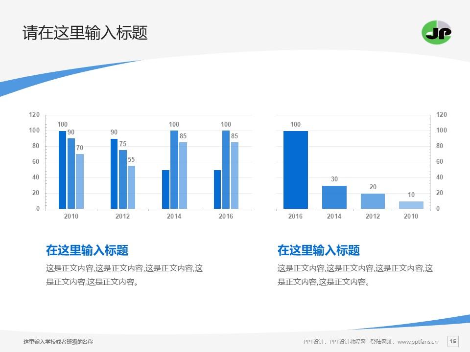 江阴职业技术学院PPT模板下载_幻灯片预览图15