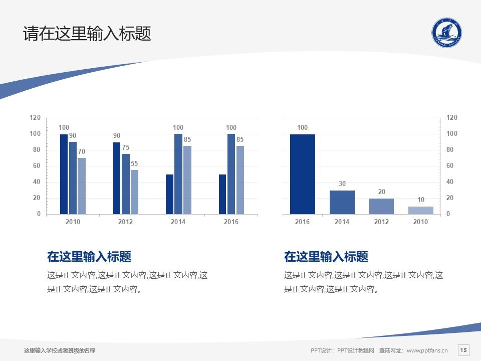 江海职业技术学院PPT模板下载_幻灯片预览图15