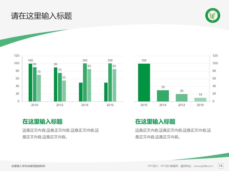 江苏农林职业技术学院PPT模板下载_幻灯片预览图15