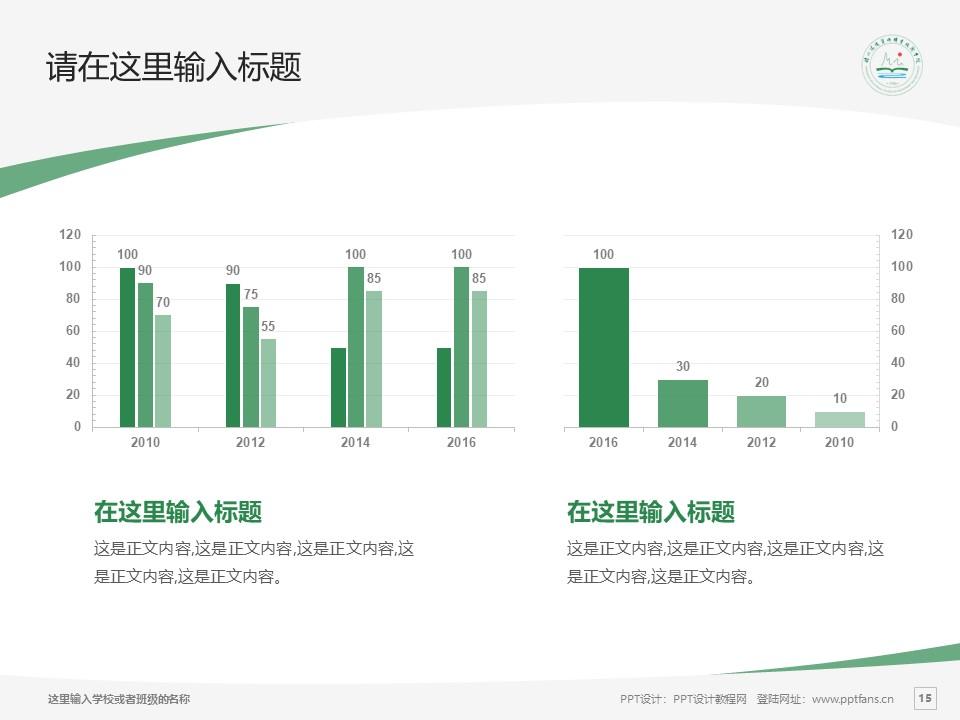 扬州环境资源职业技术学院PPT模板下载_幻灯片预览图15