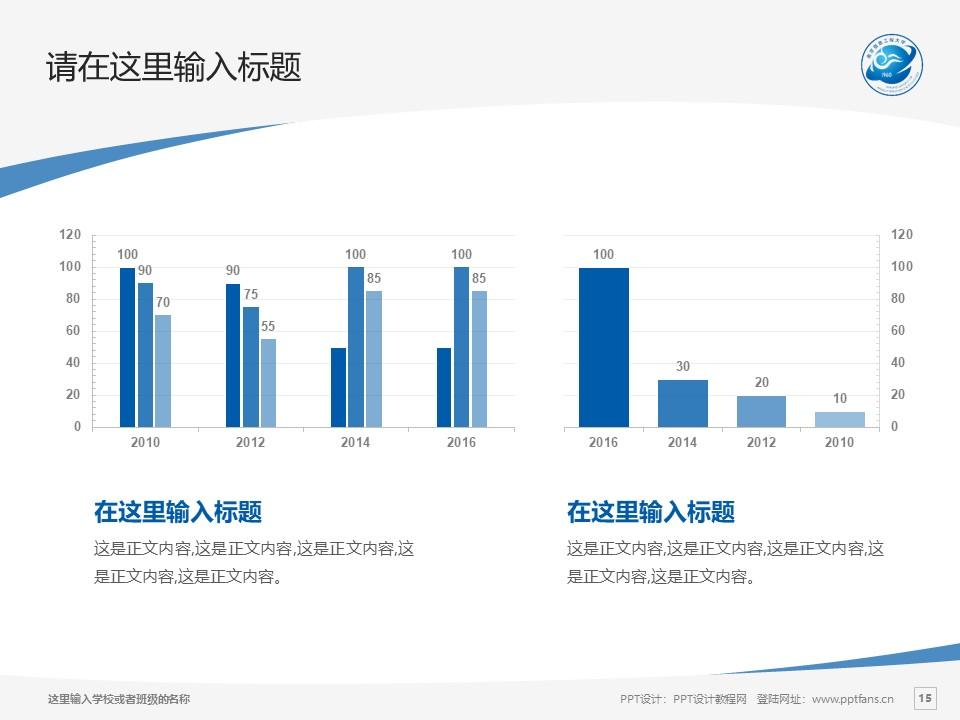 南京信息工程大学PPT模板下载_幻灯片预览图15