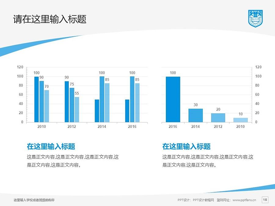 南京工业大学PPT模板下载_幻灯片预览图15