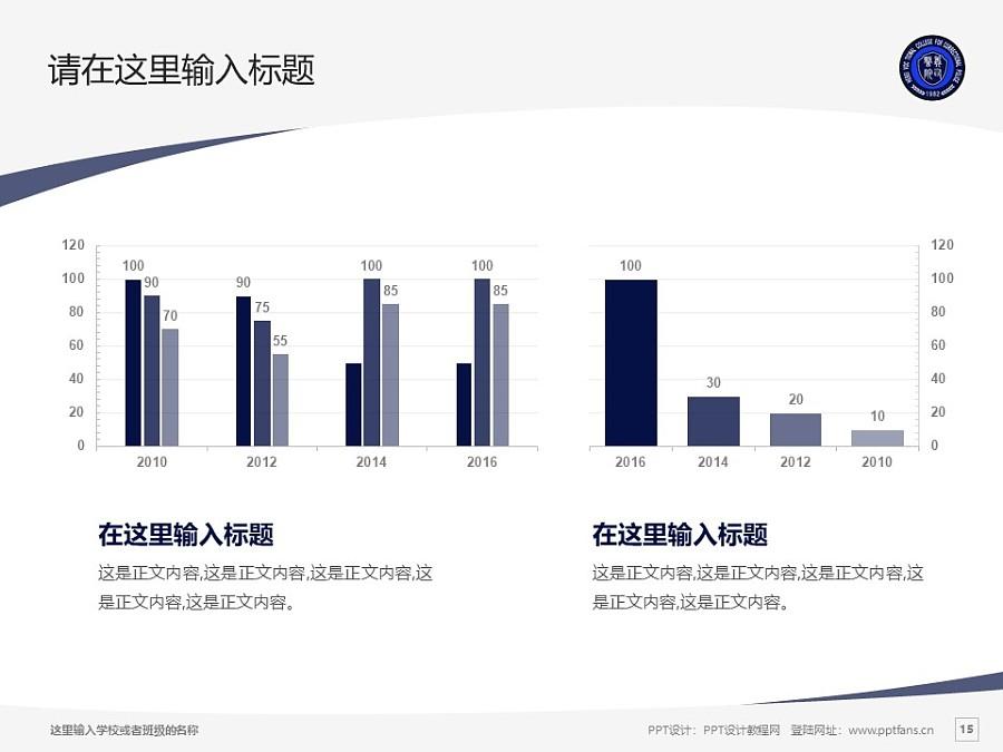 河北司法警官职业学院PPT模板下载_幻灯片预览图15