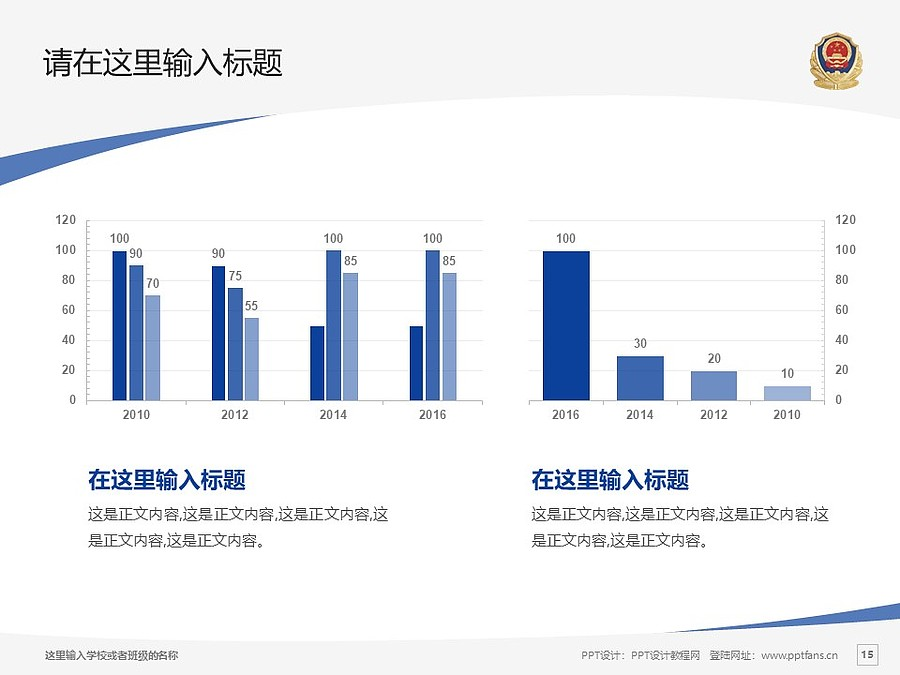 河北公安警察职业学院PPT模板下载_幻灯片预览图15