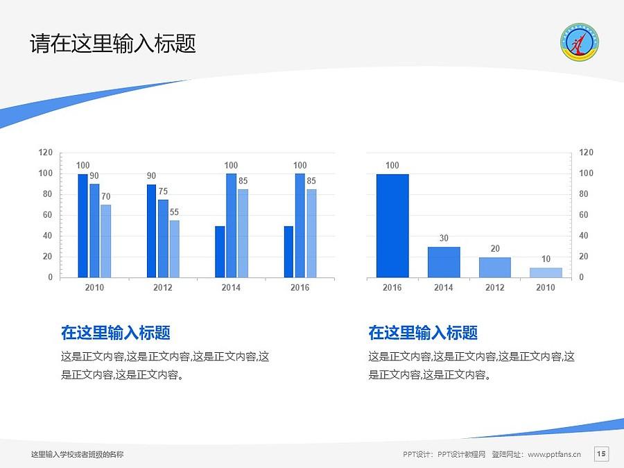 石家庄信息工程职业学院PPT模板下载_幻灯片预览图15