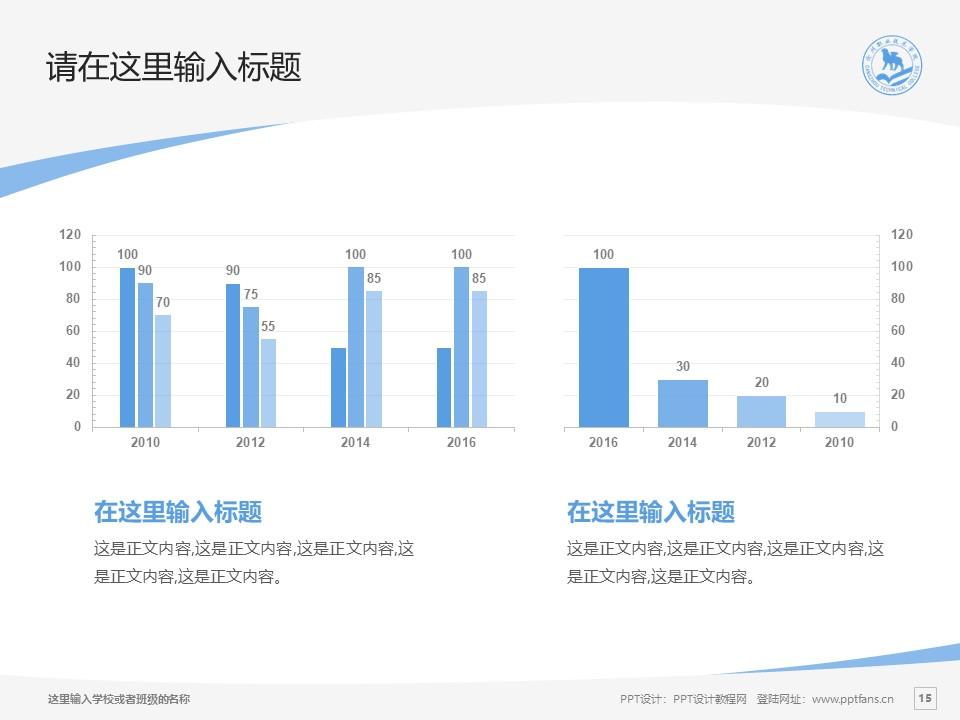 沧州职业技术学院PPT模板下载_幻灯片预览图15