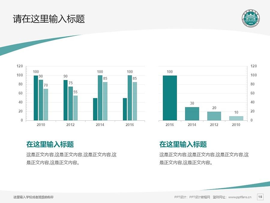 河北农业大学PPT模板下载_幻灯片预览图15