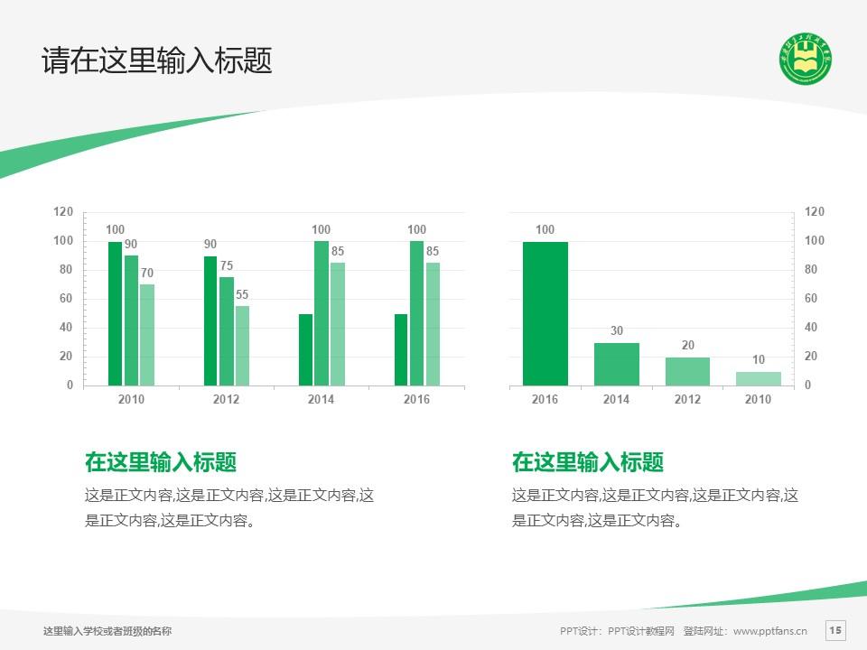 安徽粮食工程职业学院PPT模板下载_幻灯片预览图15