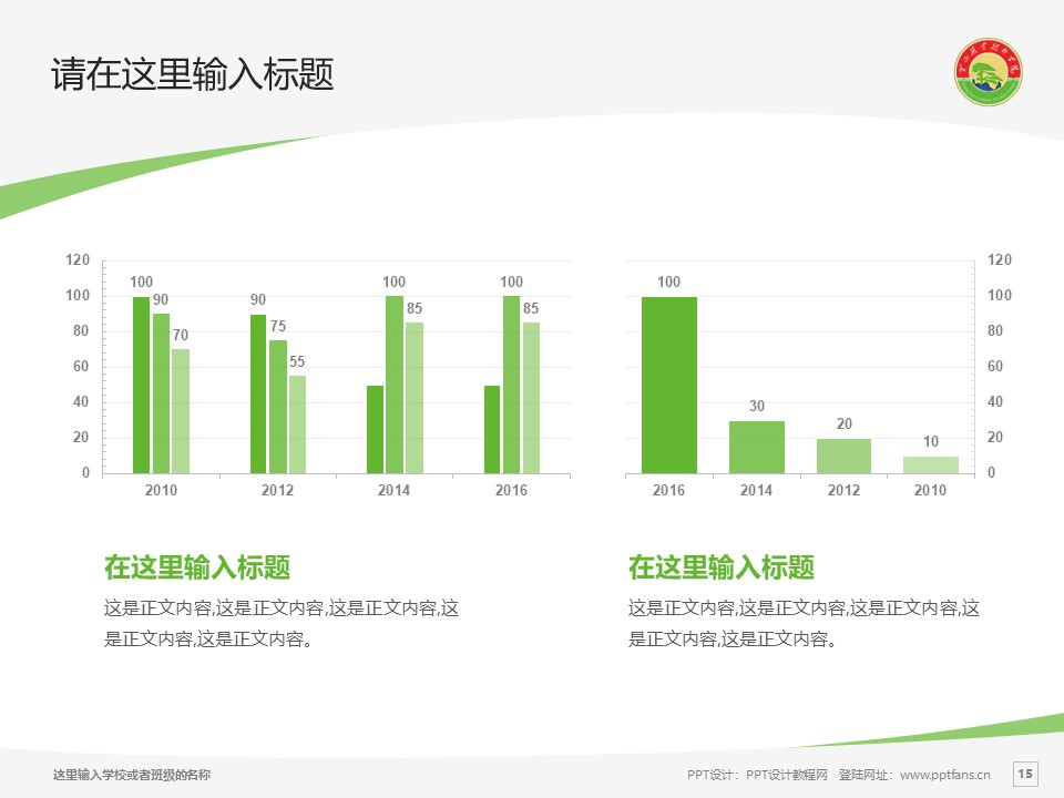 黄山职业技术学院PPT模板下载_幻灯片预览图15
