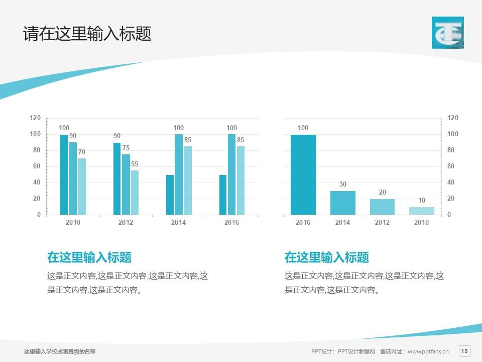蚌埠经济技术职业学院PPT模板下载_幻灯片预览图15