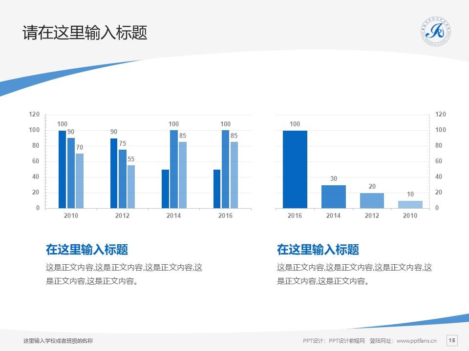 安徽涉外经济职业学院PPT模板下载_幻灯片预览图15