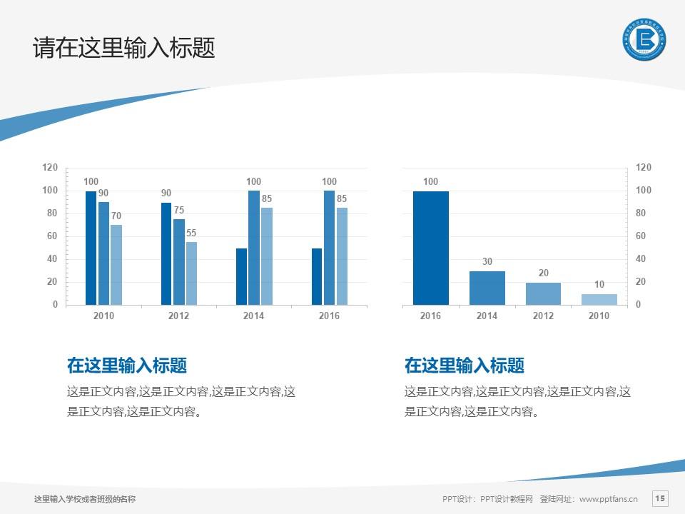 福建对外经济贸易职业技术学院PPT模板下载_幻灯片预览图15