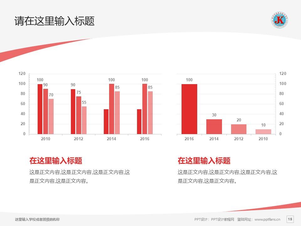 福州科技职业技术学院PPT模板下载_幻灯片预览图15