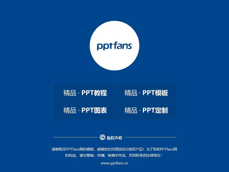 浙江大学PPT模板下载_幻灯片预览图38
