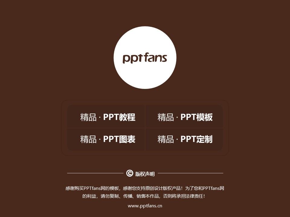 江苏第二师范学院PPT模板下载_幻灯片预览图38