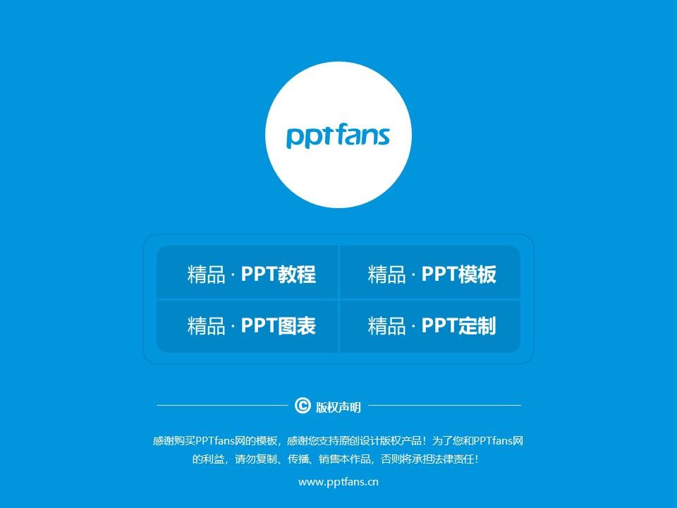 民办合肥滨湖职业技术学院PPT模板下载_幻灯片预览图38